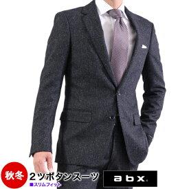 スーツ メンズ スリム abx 2つボタン 秋冬 ノータック ウール83%/ナイロン11%/シルク4%/ポリウレタン2% チャコール/ネイビー/ネップ調 Y3-Y7/A3-A7/AB4-AB8 送料無料