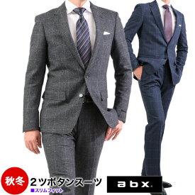 スーツ メンズ スリム abx 2つボタン 秋冬 ワンタック ウール83%/ナイロン11%/シルク4%/ポリウレタン2% チャコール/ネイビー/ウインドーペン Y3-Y7/AB4-AB8 送料無料