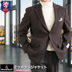 ハリスツイード Harris Tweed 2つボタンテーラード ジャケット メンズ 秋冬 レギュラーフィット AB体 BB体/送料無料