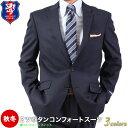 スーツ メンズ 2つボタン コンフォート 秋冬 ウール30%/ポリエステル70% チャコール/濃紺/ブラック AB4-AB8/BB5-BB8 送料無料