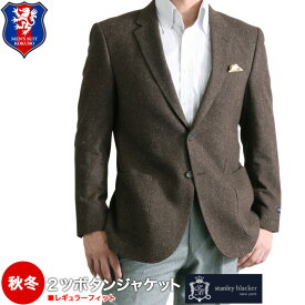 stanley blacker 秋冬 2Bジャケット シングル2つボタン メンズ ウール75% シルク25% 送料無料