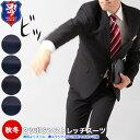 【新作】ストレッチ スーツ メンズ 2WAYストレッチ 2つボタン 程よくスリム 秋冬 ポリエステル100% ブラック/濃紺 ストライプ オシャレ A4-A8/AB4-AB8 送料無料 19awSd
