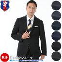 スーツ メンズ 程よくスリム 2ボタン 秋冬 ポリエステル100% ブラック/チャコール/濃紺 A4-A8/AB4-AB8/BB5-BB8 送料無…