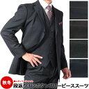 スリーピーススーツ メンズ 段返り3つボタン 秋冬 襟付きベスト 3ピーススーツ ウール30%/ポリエステル70% ブラック/…