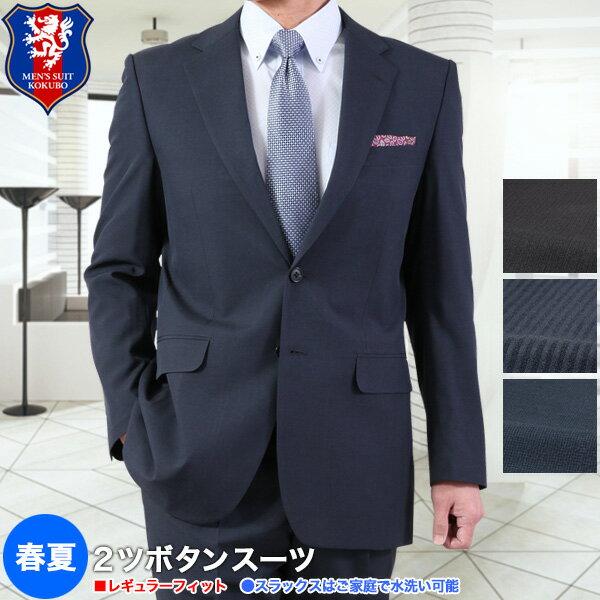 あす楽対応・スーツ メンズ レギュラーフィット 2ツボタン 春夏 ウォッシャブルスラックス ワンタック ポリエステル100% A4-A8/AB4-AB8/BB4-BB8 送料無料 19ssSd