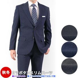 スーツ メンズ ビジネス スリム 2つボタン オシャレ ストレッチスーツ 秋冬 ノータック A4-A8/AB4-AB8/BB5-BB8 送料無料