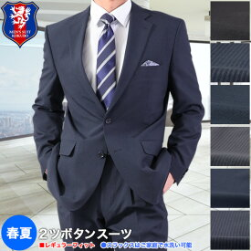 スーツ メンズ レギュラーフィット 2つボタン 春夏 ウォッシャブルスラックス ワンタック ポリエステル100% A4-A8/AB4-AB8/BB4-BB8 送料無料 メンズスーツ 19-20ssSd