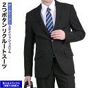 リクルートスーツ メンズ ビジネス スリム 2つボタン オールシーズン 春夏秋冬 ブラックスーツ 洗えるパンツ 会社訪問…