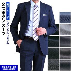スーツ メンズ 2つボタン スタイリッシュ スリムスーツ ビジネス 洗えるスラックス ウォッシャブルパンツ 春夏 メンズスーツ オシャレ