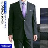 春夏2ツボタンビジネススーツメンズビジネススーツ)ゆとりあるサイズ・クラシックシルエット・スラックスは洗濯機で洗えます/スーツメンズ/メンズスーツ/送料無料