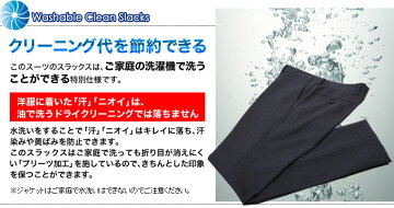 春夏2ツボタンスリムスーツ・ブラック無地(メンズ・ビジネススーツ)スラックスは洗濯機で洗えます/スーツメンズ/送料無料/リクルート
