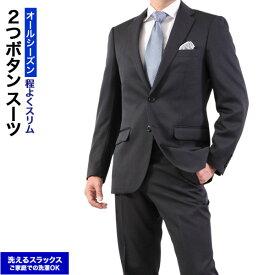 スーツ メンズ 2つボタン 程よくスリム オールシーズン ポリエステル100% ノータック オシャレ 春夏秋 A4-A8/AB4-AB8/BB5-BB8 送料無料 20allSd