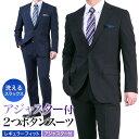 スーツ メンズ 2つボタン アジャスター付き ツータック&ワンタック パンツ 洗えるスラックス ビジネススーツ オール…