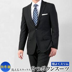 スーツ メンズ ビジネス スリム 2つボタン ポリエステル100% ブラック/無地 秋 冬 リクルートスーツ 就活スーツ Y3-Y8/A4-A8/AB4-AB8/BB5-BB8 送料無料 allSd