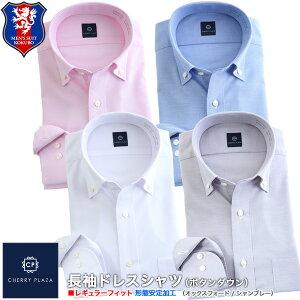 CHERRY PLAZA 長袖シャツ 形態安定 メンズ ワイシャツ ドレスシャツ ボタンダウン オックスフォード・シャンブレー