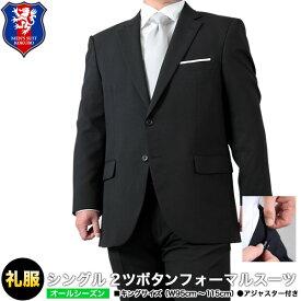 a1a9c74caf51e オールシーズン・2ツボタンフォーマルスーツ(メンズ・略礼服 ブラックスーツ)スラックス