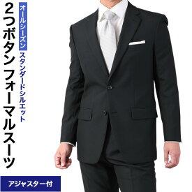あす楽 礼服 オールシーズン・2つボタンフォーマルスーツ(アジャスター付) 略礼服 ブラックスーツ 送料無料