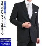 礼服オールシーズン2つボタンフォーマルスーツアジャスター付略礼服ブラックスーツメンズ送料無料