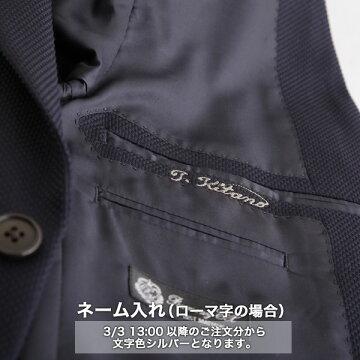ネーム入れ(当店販売商品専用)漢字かローマ字かをお選びください
