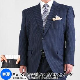 大きいサイズ スーツ/アジャスター付春夏2つボタンビジネススーツ E体 K体 ブラック ネイビー グレー メンズ 送料無料