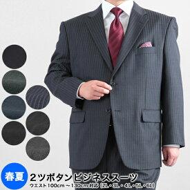 大きいサイズ スーツ/春夏2ツボタンビジネススーツ 黒・ブラック・グレー・濃紺・ストライプ/2L 3L 4L 5L 6L/送料無料▽