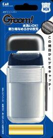 貝印 HC1109 Groom ポケシェーバー