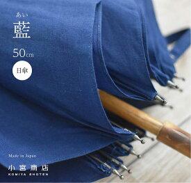 日傘 レディース ブランド 専門店 小宮商店 日本製 「藍」 50cm 8本骨 長傘 青 おしゃれ かわいい 可愛い 職人 修理 レース