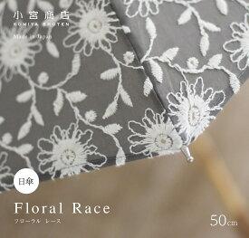 日傘 レディース ブランド 専門店 小宮商店 日本製 「フローラルレース」 50cm 8本骨 長傘 花柄 おしゃれ かわいい 可愛い 職人 修理 レース ギフト刺繍 名入れ
