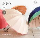 傘 レディース 長傘 日本製 雨傘 晴雨兼用 おしゃれ 16本骨 55cm 大人 かわいい 可愛い 「甲州織 かさね」 軽い 軽量 …