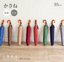 折りたたみ傘 レディース 傘 ブランド 小宮商店 「かさね」 日本製 雨傘 おしゃれ 2段折 大人 かわいい 可愛い 55cm 8…