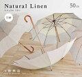 【おしゃれな麻素材の日傘!】ナチュラルなリネン日傘のおすすめは?
