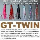 Gt twin350 01