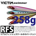 Rfs_vs_258