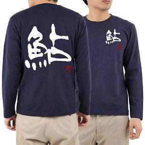 鮎(ayu) アユ☆名人 FISHING MASTER ロングスリーブTシャツ[長袖Tシャツ] [父の日/誕生日/お祝い/プレゼント/コットン/和柄/ロンT/釣りtシャツ][メール便:ゆうパケット対応]