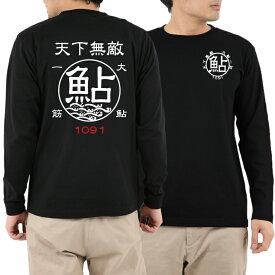 鮎(ayu)アユ☆ 天下無敵ロングスリーブTシャツ[長袖Tシャツ] [父の日/誕生日/お祝い/プレゼント/コットン/和柄/ロンT/釣りtシャツ][メール便:ゆうパケット対応]