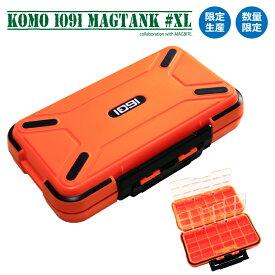 KOMO 1091(イレグイ) MAGTANK #XL【マグタンクKOMO別注仕様】【限定生産】【数量限定】【マグバイト】【タックルケース】