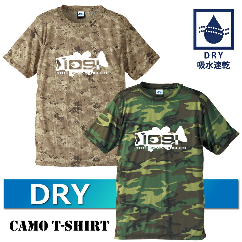 [DRY] カモフラ クレージーアングラー1091ビッグマウスTシャツ Crazy Angler.1091【ブラックバス】[ドライ/和柄/釣り tシャツ/オリジナルデザイン/日本]