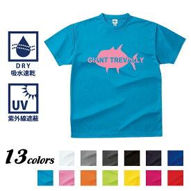 [BIG][名入れ][DRY] GIANT TREVALLY Tシャツ ジャイアントトレバリー ロウニンアジ. [3L(XXL)〜4L(XXXL)][父の日/誕生日/お祝い/プレゼント/ドライ/和柄/釣りtシャツ][メール便:ゆうパケット対応]