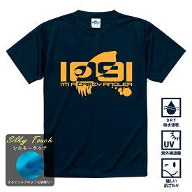 [DRY] 1091スクイッド シルキータッチドライTシャツ【烏賊】[UVカット/吸汗速乾][父の日/誕生日/お祝い/プレゼント/和柄/DRY/釣りtシャツ][メール便:ゆうパケット対応]