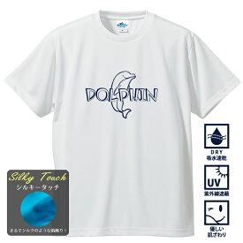 [DRY] ドルフィン 海へと誘う シルキータッチドライTシャツ[UVカット/吸汗速乾][父の日/誕生日/お祝い/プレゼント/和柄/DRY/釣りtシャツ][メール便:ゆうパケット対応]
