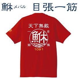 [名入れ][BIG]鮴 メバル☆天下無敵Tシャツ [3L 大きいサイズ] [文字入れ/オリジナルメッセージ][お祝い/プレゼント/誕生日/父の日/コットン/釣りtシャツ/応援メッセージ][メール便:ゆうパケット対応]