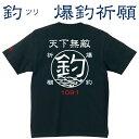 釣 ツリ☆天下無敵Tシャツ [コットン/和柄/釣り tシャツ/オリジナルデザイン/日本]
