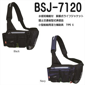 [BLUESTORM] BSJ-7120 水感知機能付 膨脹式ライフジャケット/国土交通省型式承認/ライフジャケット/小小型船舶用浮力補助具/高階救命器具/釣り