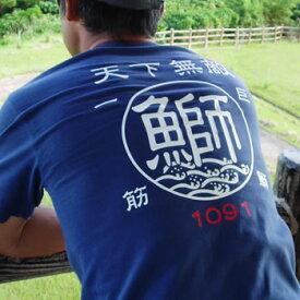 [名入れ][BIG]鰤 ブリ☆天下無敵Tシャツ [3L 大きいサイズ] [文字入れ/オリジナルメッセージ][お祝い/プレゼント/誕生日/父の日/コットン/釣りtシャツ/応援メッセージ][メール便:ゆうパケット対応]