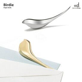 +d Birdie Paper Knife (真鍮) バーディー ペーパーナイフ(真鍮)