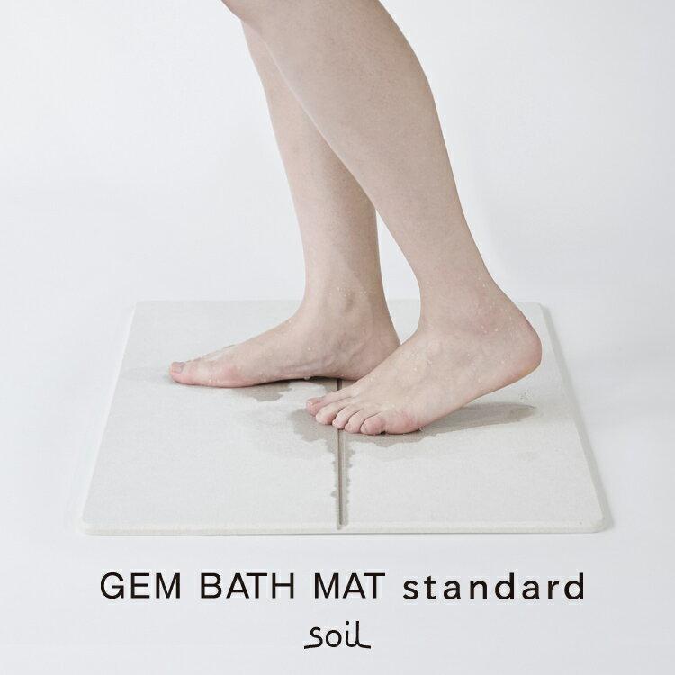 soil GEM (ソイル ジェム)バスマット スタンダード