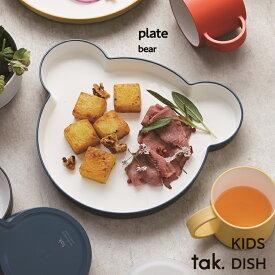 tak KIDS DISH | プレート ベアタック キッズディッシュ