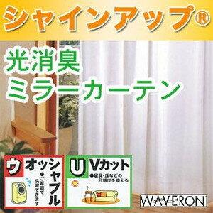 ミラーカーテン レース UVカット・光消臭効果! 夜間でも透けないミラーカーテン 2枚組み