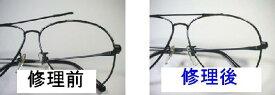 【修理オプション】メガネフレームの折れ修理