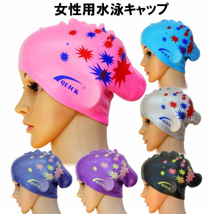 水泳帽 水泳 キャップ 大人 シリコン スイムキャップ 水泳帽子 水泳用品/スイミング用品/プール用品/レディース/女性